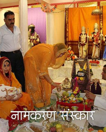 New Born baby Namkaran Sanskar Puja