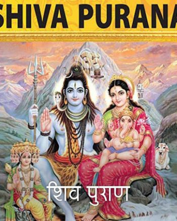 Maha Shiva Purana Katha