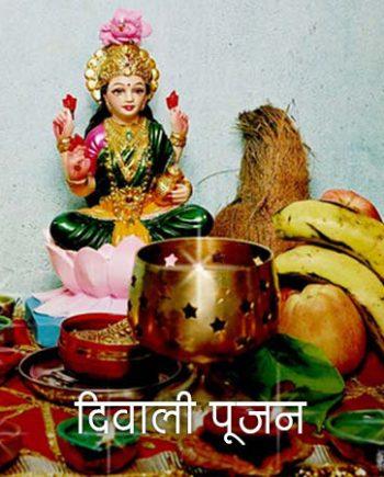 Diwali Pujan/Puja