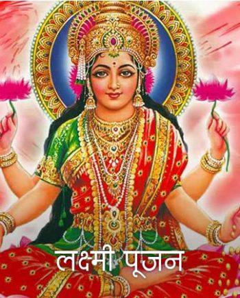 Maha Laxmi Pujan _ Diwali Laxmi Puja