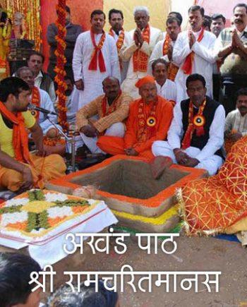 Shri Ram-Charitmanas Akhand Path