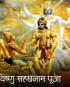 Vishnu Sahasranama Puja