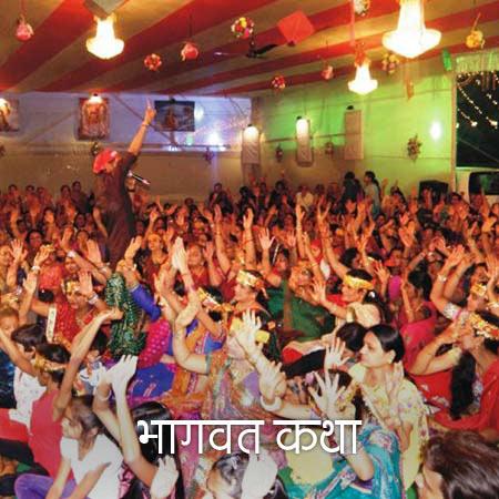 Bhagwat Katha/Path
