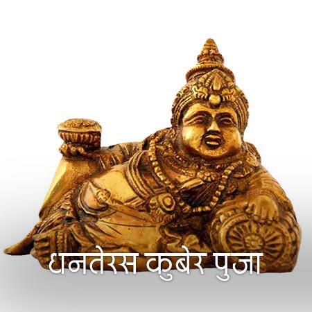 Dhanteras Kuber Puja