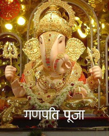 Ganpati-Puja