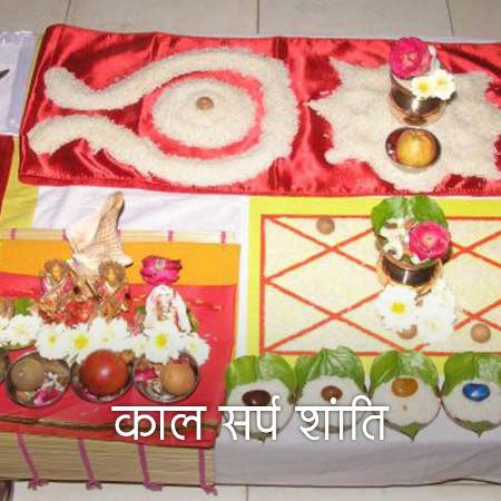 Kal Sharp Shanti Puja