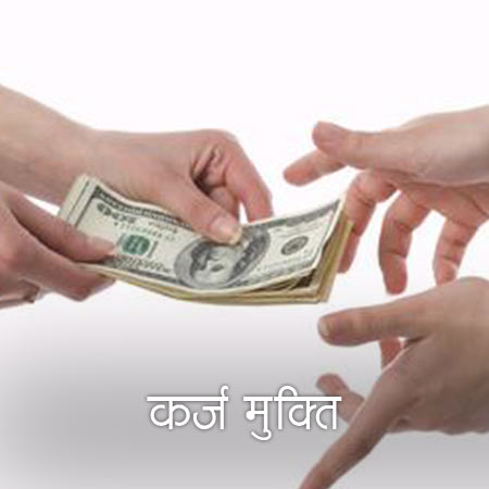 Karz Mukti Puja - Puja to be loan free