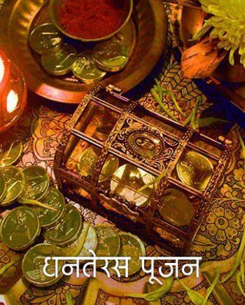 Dhan-Teras Pujan/Puja