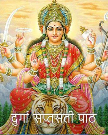 Durga Sapt-Sati Puja