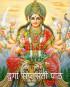Durga Saptashati Path ( 9 days )