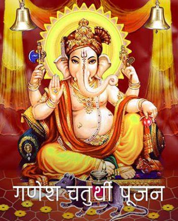 Ganpati Sthapana/Chaturthi Puja