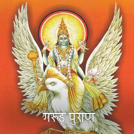 Garun Puran Path/Puja