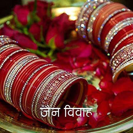 Pandit for jain marriage