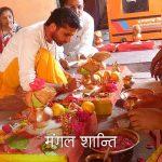 Mangal Shanti – Manglik Dosh Nivaran (मांगलिक दोष निवारण)