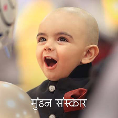 New Born Baby Mundan Sanskar