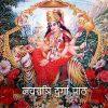 Navratri Durga Path