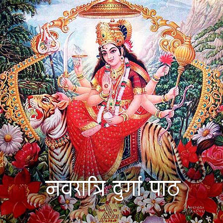 Navratri Durga Path/puja