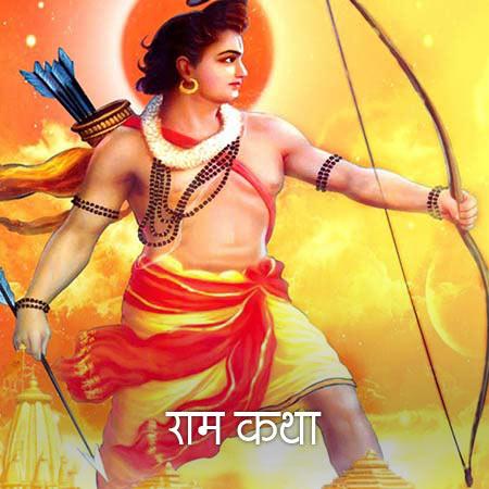 Ram Charit manas Ram Katha
