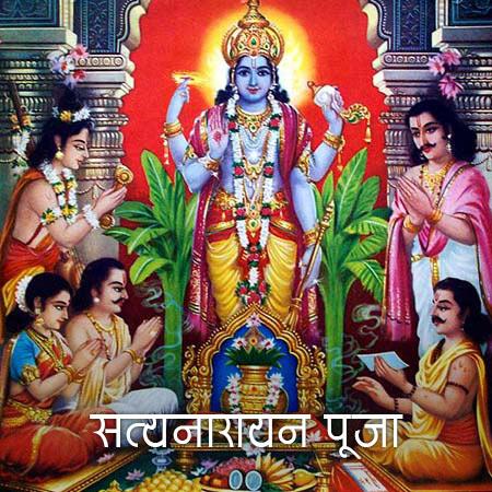 Satya Narayan Katha/Puja