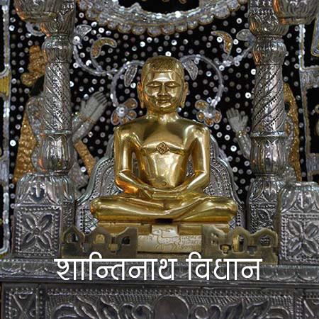 Bhagwan Shantinath Vidhan