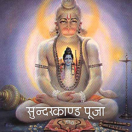 SunderKand Puja