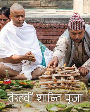 Terahvi Shanti Puja