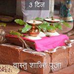 Vaastu Shanti ( 3 Day)