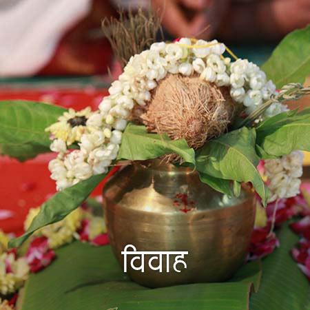 Hindu Marriage Puja