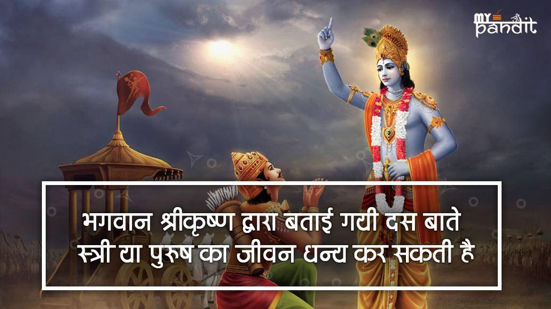 Gita Path