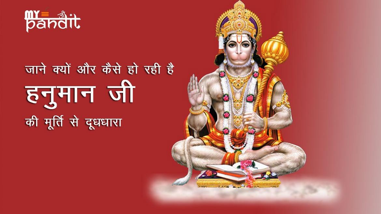 Hanuman Puja path