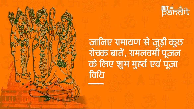 Ramnavmi Puja