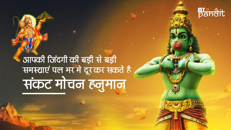 Sanakt-Maochan-Hanuman