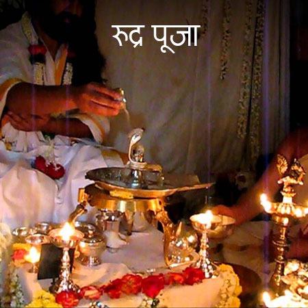 Laghu-Rudra-Puja