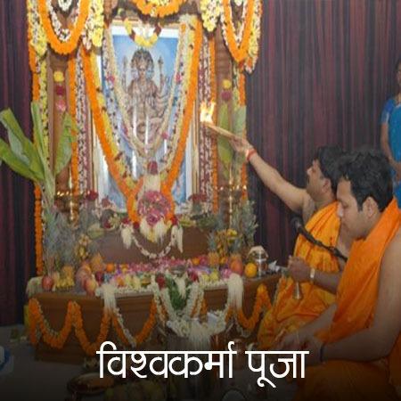 Lord-Vishwakarma-Puja