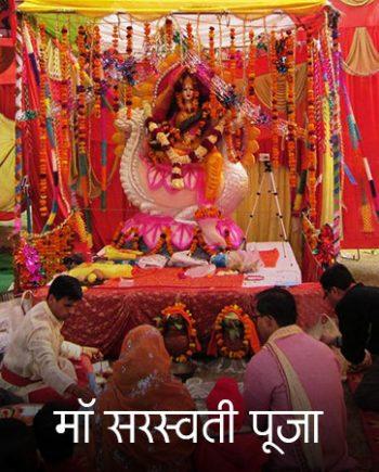 Maa-Saraswati-Puja