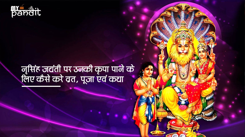 Narsimha Puja Vidhi, Vrat Katha