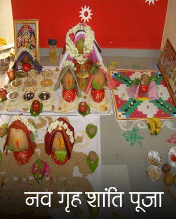 Navgraha-shanti-puja