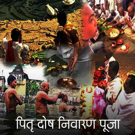 Pitra-Dosh-Nivaran-Puja