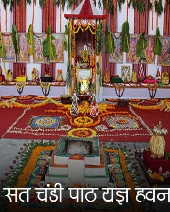 Sat-Chandi-Yagna-Havan-Paath-Puja
