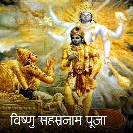 Vishnu-Sahasranama-Puja