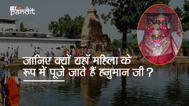mahila-rupi-hanuman-ji