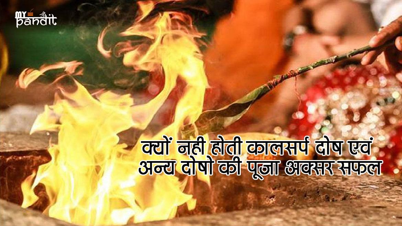 KaalSarp-Dosh-Shanti
