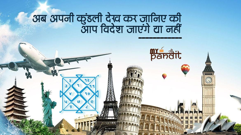 Videsh Yatra Yog
