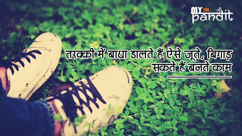 Shoe Jyotish
