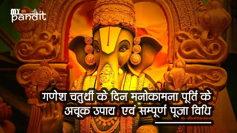 Ganpati-Sthapna