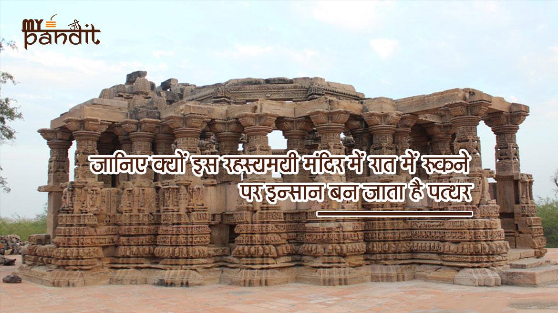 Kiradu-Temple-Rajasthan