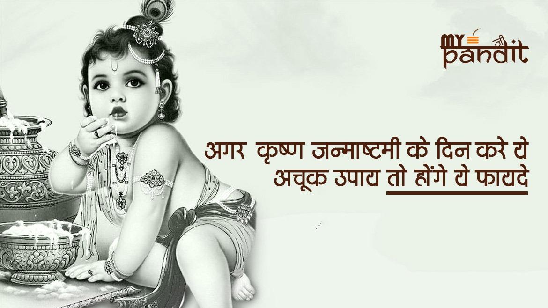 Krishna-Janmashtmi