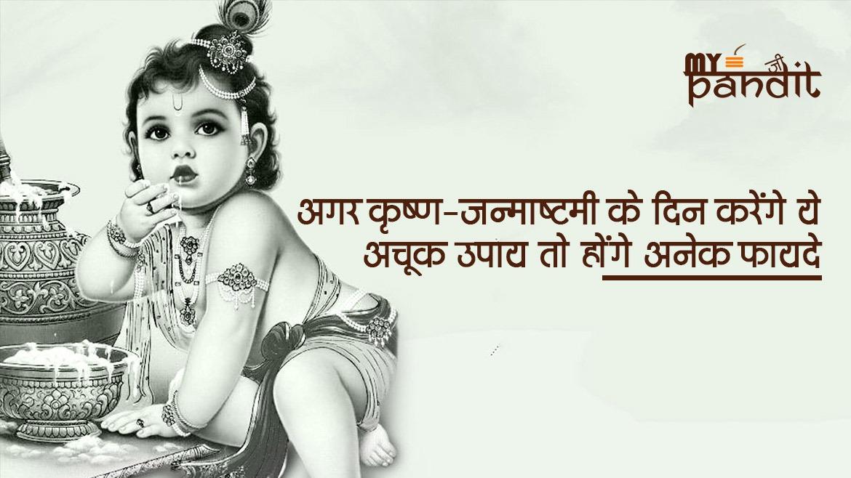 Krishna-Janmashtmi 2