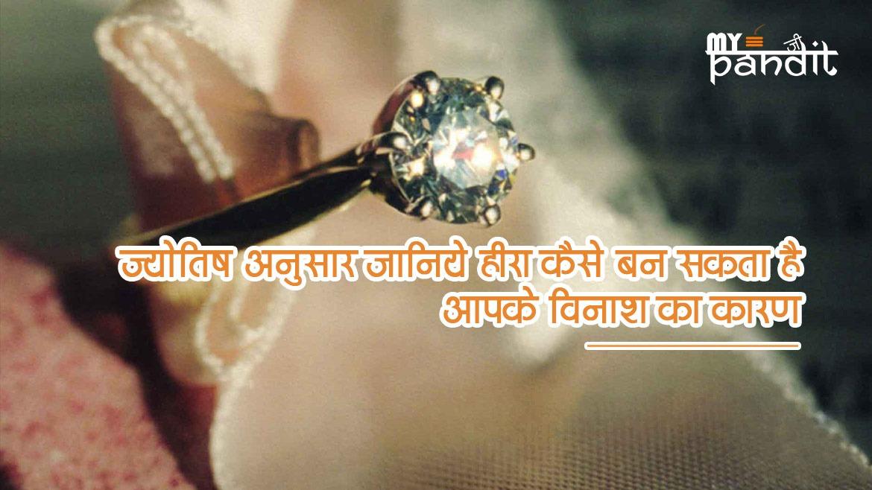 Ratn-Jyotish