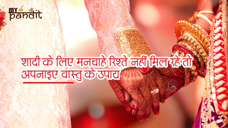 marriage-vastu